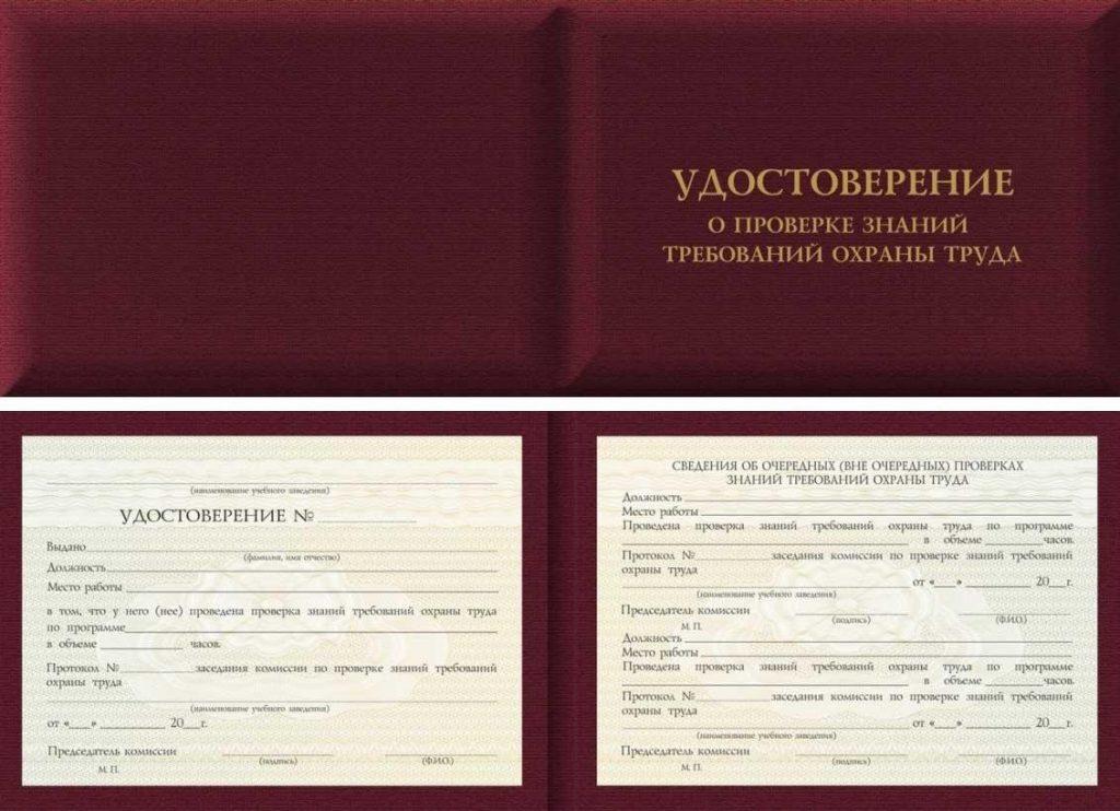 Удостоверение о проверке знаний требованиям охраны труда